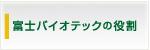 富士バイオテックの役割